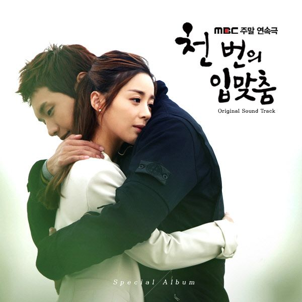 [Album] Various Artists - A Thousand Kisses OST